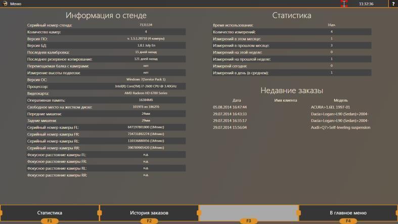 Дополнительные режимы работы стендов Техно Вектор 6 и Техно Вектор 7